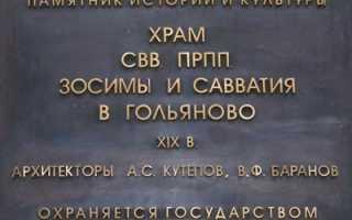 Описание храма в Гольяново: история Зосимы и Савватия, архитектура и расписание богослужений