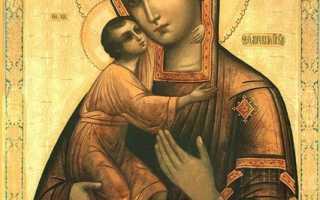 В чем помогает икона Феодоровской Божьей Матери и какова молитва ей