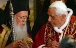 Отличия православия от католицизма в богословии и обрядах, службе и устройстве церкви, таинствах и атрибутике