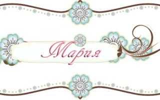Когда день ангела у Марии: все именины по церковному календарю