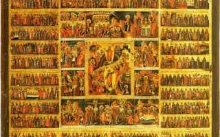 Иконы всех святых в православии: их фото, значение и важность для верующих