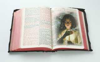 Молитва перед и после чтения евангелия и как правильно читать Евангелие